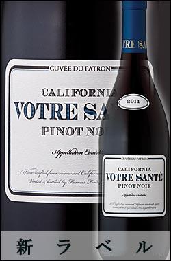 《コッポラ ヴォトルサンテ》 ピノノワール カリフォルニア [2016] フランシス・フォード・コッポラ・ワイナリー ヴォートルサンテ (ボトルサンテ) Francis Ford Coppola Winey Votre Sante Pinot Noir California 750ml [赤ワイン カリフォルニアワイン]