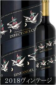 《コッポラ ディレクターズカット》 ジンファンデル ドライ・クリーク・ヴァレー [2017] or [2018] フランシス フォード コッポラ Francis Ford Coppola Winery Director's Cut Zinfandel Dry Creek Valley 750ml ソノマ赤ワイン カリフォルニアワイン専門店あとりえ