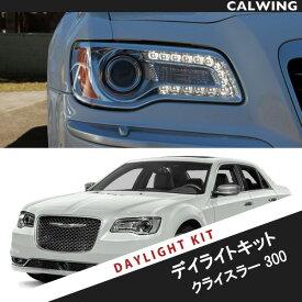 【デイライトキット】CHRYSLER/クライスラー 300 デイライトコーディングキット ON/OFF選択可 光量調節もOK DRL点灯 '11y-【アメ車パーツ】
