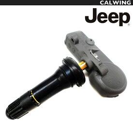 JEEP/ジープ WRANGLER/ラングラー JK タイヤプレッシャーセンサー 空気圧センサー TPMS 純正 '07y-'17y【アメ車パーツ】