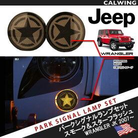 07y- スターフラッシュスモークレンズパークシグナルランプセット オフロード ラングラー JK パークシグナル ウインカー ランプ レンズ スター 星