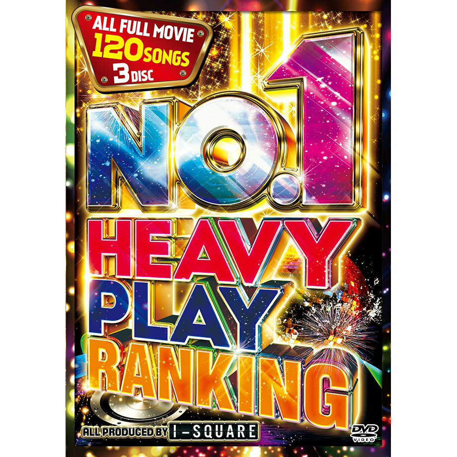 I-SQUARE NO.1 HEAVY PLAY RANKING DVD 3枚組 全120曲!