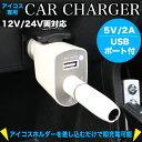【数量限定!売り切り特価】【アイコス】IQOS 車載 12V 24V 対応 2A USBポート付 2.4Plus 2.4 plus ホルダー充電器