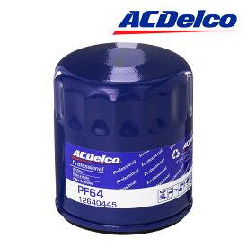オイルエレメント オイルフィルター ACDelco ACデルコ PF64E