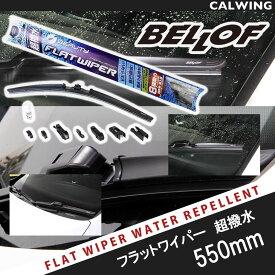 撥水 超撥水 シリコンワイパーブレード 使うだけで撥水コーティング BELLOF ベロフ 550mm RFW550 アイビューティ フラットワイパー