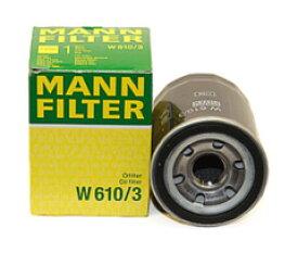 オイルエレメント オイルフィルター MANN FILTER W610/3 欧州車 BMW ベンツ アウディ アルファロメオ ベントレー ローバー ポルシェ ミニ オペル ワーゲン ボルボ 等