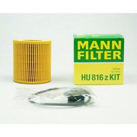 オイルエレメント オイルフィルター MANN FILTER HU816Z-KIT 欧州車 BMW ベンツ アウディ アルファロメオ ベントレー ローバー ポルシェ ミニ オペル ワーゲン ボルボ 等
