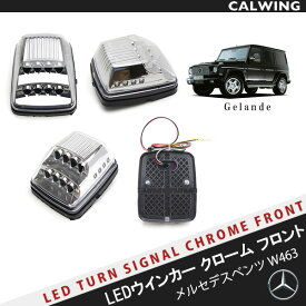 Gクラス W463 ゲレンデ シーケンシャル LEDパークシグナル ウインカーランプセット クリア