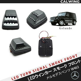 Gクラス W463 ゲレンデ シーケンシャル LEDパークシグナル ウインカーランプセット スモーク