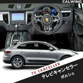 【テレビキャンセラー】Porsche Macan/ポルシェ マカン '16y- 専用 TV・ナビキャンセラー 走行中のTV/DVD/ナビの操作・視聴を可能にします。 安心のMADE IN JAPAN