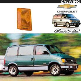 CHEVROLET/シボレー ASTRO/アストロ パークシグナルランプ ミギ アフターマーケットパーツ -'94y【アメ車パーツ】