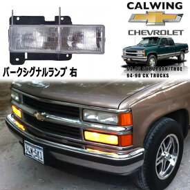 CHEVORET/シボレー TAHOE/タホ SUBURBAN/サバーバン '94y-'99y C/Kトラック '94y-'98y | パークシグナルランプ 右 アフターマーケットパーツ【アメ車パーツ】