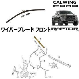 FORD/フォード F150 RAPTOR/ラプター '17y- | ワイパーブレード フロント MOTORCRAFT純正【アメ車パーツ】