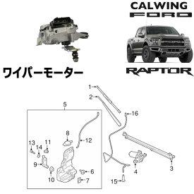 FORD/フォード F150 RAPTOR/ラプター '17y- | ワイパーモーター MOTORCRAFT純正【アメ車パーツ】