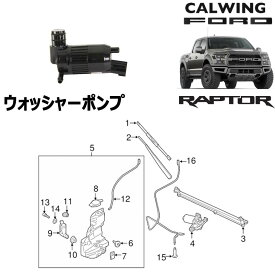 FORD/フォード F150 RAPTOR/ラプター '17y- | ウォッシャーポンプ MOTORCRAFT純正【アメ車パーツ】