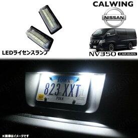 NV350 キャラバン   LEDライセンスランプ MARVELLOUS