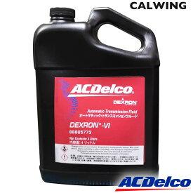 ATオイルフルード 油脂 デキシロン ACデルコ 1ガロン(3.8L)
