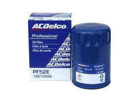 オイルエレメント オイルフィルター ACDelco ACデルコ PF52E(旧番PF52)