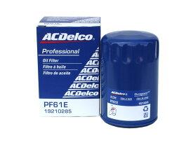 オイルフィルター ハマー H3 T コンコース AC Delco PF61E