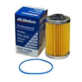 オイルエレメント オイルフィルター ACDelco 安心と信頼のACデルコ製 PF2129G (旧品番PF2130、2129)