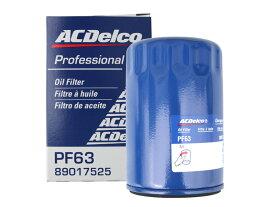 シボレー キャデラック ジープ等 オイルエレメント オイルフィルター ACデルコ PF63E(旧番PF63)