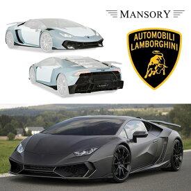 【MANSORY/マンソリー】Lamborghini/ランボルギーニ ウラカン専用 MANSORY / マンソリー ワイドボディキット VisibleCarbon カーボン