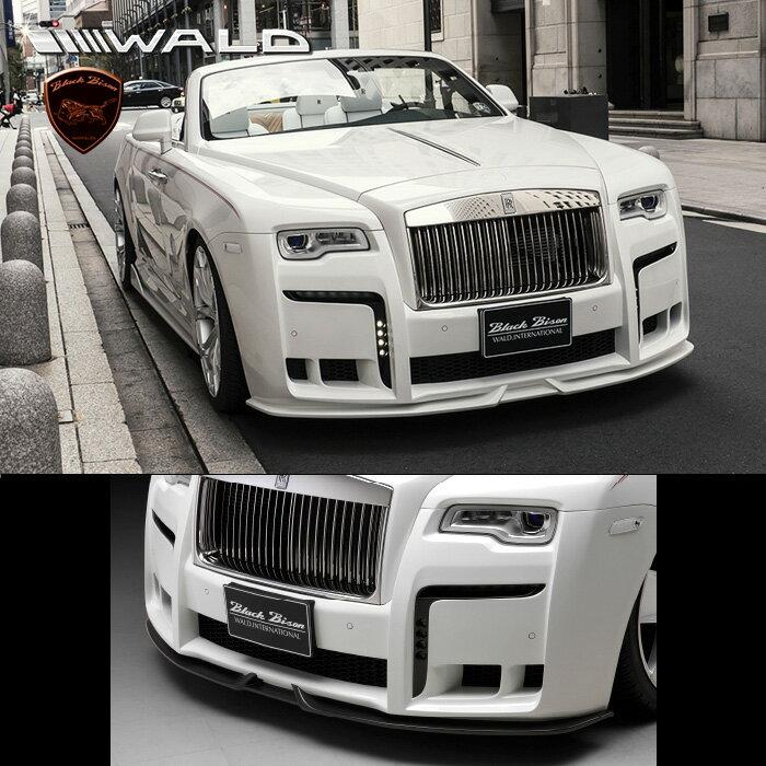 Rolls-Royce DAWN ロールスロイス ドーン WALD ヴァルド スポーツライン ブラックバイソンエディション フロントバンパースポイラー HYBRID カーボン/FRP製 '16y〜