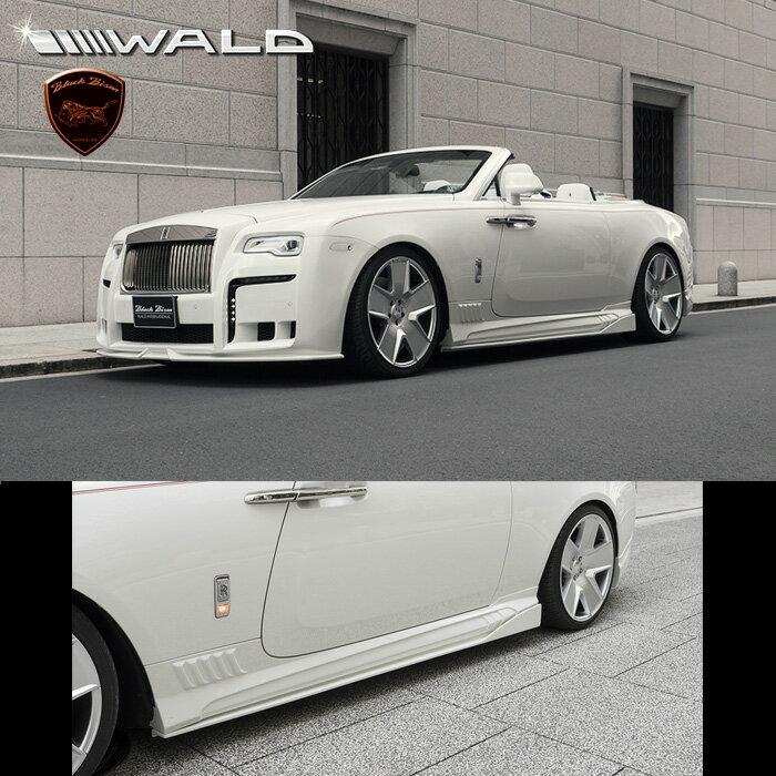 Rolls-Royce DAWN ロールスロイス ドーン WALD ヴァルド スポーツライン ブラックバイソンエディション サイドステップ&サイドフラップ HYBRID カーボン/FRP製 '16y〜