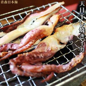 手造りの味 【天日干し焼きいか 5枚セット】青森県産の新鮮なイカを日本海の海塩と潮風で生干し。炭火で丁寧に焼きました。美味しさ閉じ込め真空パックでお届けします!絶妙な塩加減