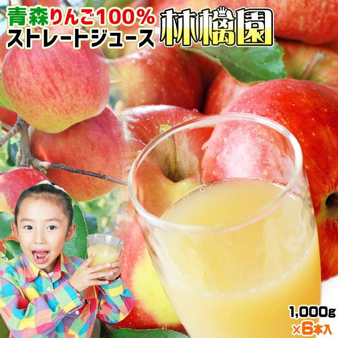 青森 りんごジュース \2ケースから送料無料/150万本突破 100% ストレート果汁 【林檎園6本】年間16万本完売≪同商品4箱まで同梱可≫ リンゴ ジュース 葉とらずりんご 使用 リンゴジュース ストレート りんご