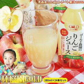 青森 りんごジュース 送料無料 100% ストレートジュース【林檎園GOLD 280ml×24本】ペットボトル 青森産 リンゴ ジュース 葉とらずりんご 使用 リンゴジュース りんご [※SP]