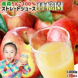 青森 りんごジュース 100% ストレート果汁 160万本突破 1000ml×15本メガセット【林檎園 K-15】 年間16万本完売★ リンゴ ジュース 葉とらずりんご 使用 リンゴジュース ストレート りんご