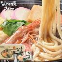 【青森なべ焼きうどん 10食セット】青森県産小麦 ネバリゴシ100% 日高昆布のだし スープ 天ぷら 麺が一式セット♪ 青…