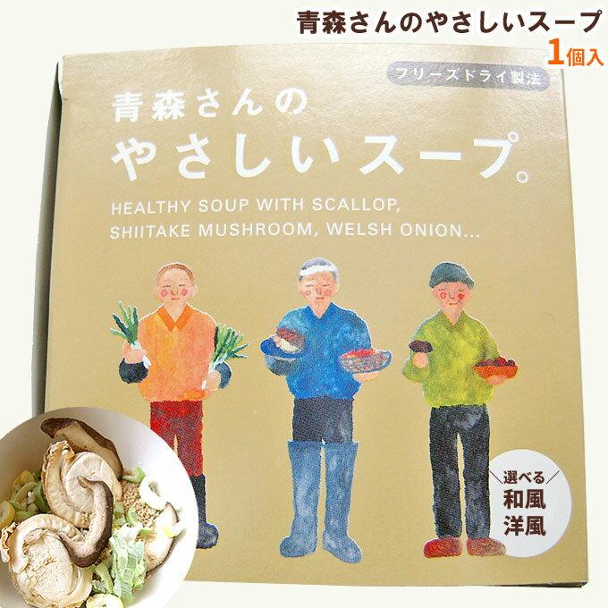 【青森さんのやさしいスープ1個】<洋風><和風>から選べます!青森県産のほたて、椎茸、ネギを旨み閉じ込めフリーズドライ!まるで生のようなプリプリ食感と味が高級感たっぷり!からだにもやさしいスープです[※SP][※常温便][※当店他商品との同梱可]