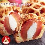 【サクサク王冠アップルパイ10cm】青森りんごまるごと1個+クリームチーズのこだわりサクサクパイ☆