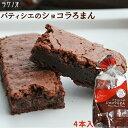 ショコラ チョコレート スティック