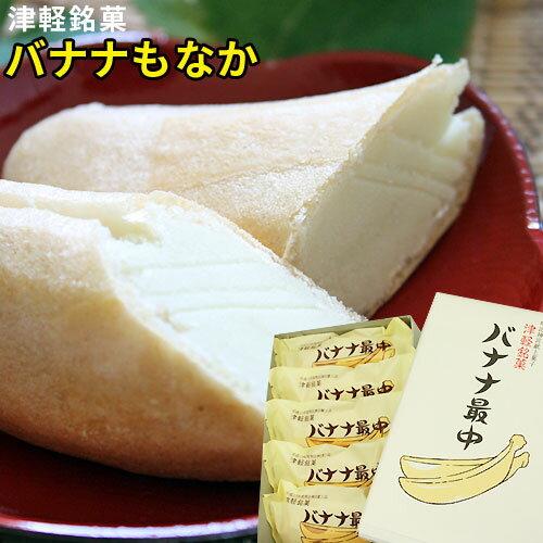 【バナナ最中 5個入】バナナがまだ高価だった昭和初期に生まれ、今も愛されている和菓子♪お盆やお正月には欠かせない存在なんです![※常温便][※当店通常商品との同梱可][※SP]