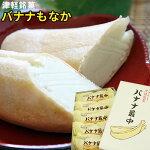 【バナナ最中5個入】[※常温便][※当店通常商品との同梱可][※SP]