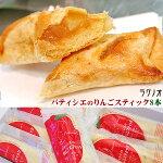 パティシエのりんごスティックシャキシャキの青森りんごフジを使用したアップルパイ