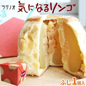 青森 りんご 丸ごと アップルパイ【気になるりんご1個 ふじ】ご当地アップルパイ!青森りんご丸ごとパイ包み きになる リンゴ りんごのシャキシャキの食感が美味しいぃ! [※SP]