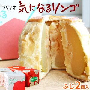 青森 りんご 丸ごと アップルパイ【気になるりんご2個 ふじ】丸ごとパイ包み きになる りんごのシャキシャキの食感が美味しい!1個ずつ箱に入っているから、贈り物にもピッタリ【2個入