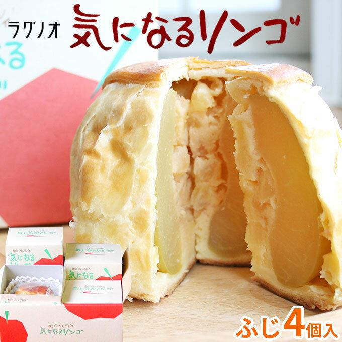 青森 丸ごと りんご アップルパイ【気になるりんご4個】青森りんごを贅沢に丸ごと入れて焼いちゃいました♪ きになるリンゴ [※SP]