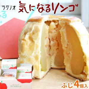 青森 丸ごと りんご アップルパイ【気になるりんご4個 ふじ】青森りんごを贅沢に丸ごと入れて焼いちゃいました♪ きになるリンゴ [※SP]