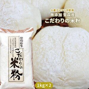 <送料無料>青森県 特別栽培米 つがるロマン使用 【こだわりの米粉1kg×2(2kg)】幸の米農園産!小麦粉グルテン不使用の無添加米粉(上新粉)です!お餅、シチュー、パン、チヂミ…簡単