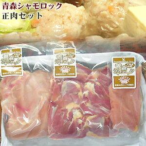 青森 地鶏 シャモロック 【正肉セット】 産地直送 で鮮度抜群!各部位にさばいてあるので、すぐに調理できます!引き締まった肉の歯応えと、かみ締めるほどに深くなる味をご賞味くださ