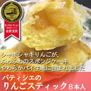 パティシエの【りんごスティック8本入】 [※SP]