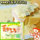 これぞまさに、青森県のお袋の味!茶わんむし風の玉子とうふなんでーす♪竹の子やしいたけが入ってるんですよ【玉子と…