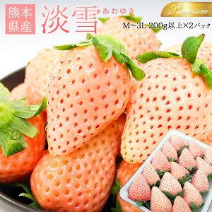 プレミアム ホワイト いちご 淡雪 送料無料 【甘い白イチゴ淡雪(あわゆき)】(M〜3L 200g以上×2パック)贈り物にはもちろん、いちご好きにも、変わった物を贈りたい方にもオススメ♪ イチゴ