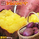 【茨城県産さつまいも シルクスイート 訳あり 約5kg】(S〜2L) 送料無料 [※他商品との同梱不可][※常温便]