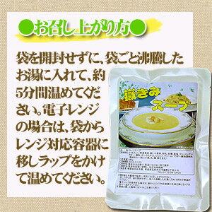【嶽きみのコーンスープ】